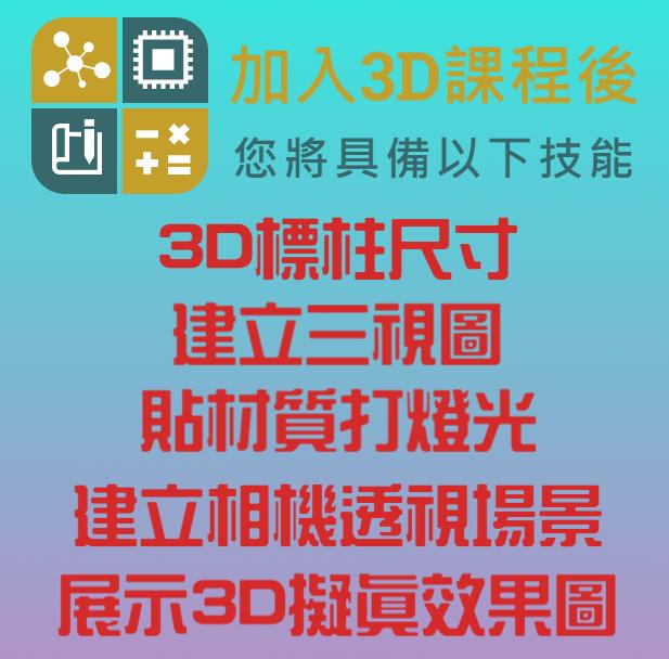 [訂購]AutoCAD 2020 3D入門-函授光碟...全新到貨 2020_174