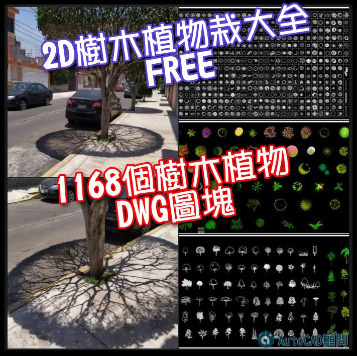 [下載]AutoCAD 2D樹木植栽大全.DWG - 頁 2 2020_178