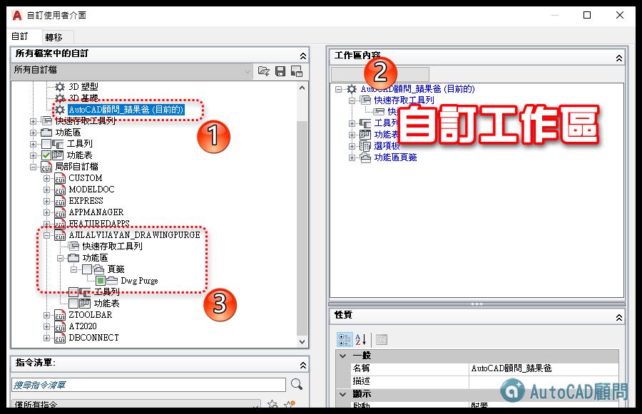 關於AutoCAD DWG檔案異常容量變大-II 2020_181