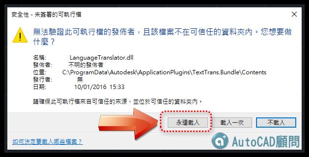 [分享]AutoCAD外掛程式 文字翻譯工具-NEW 2020_192