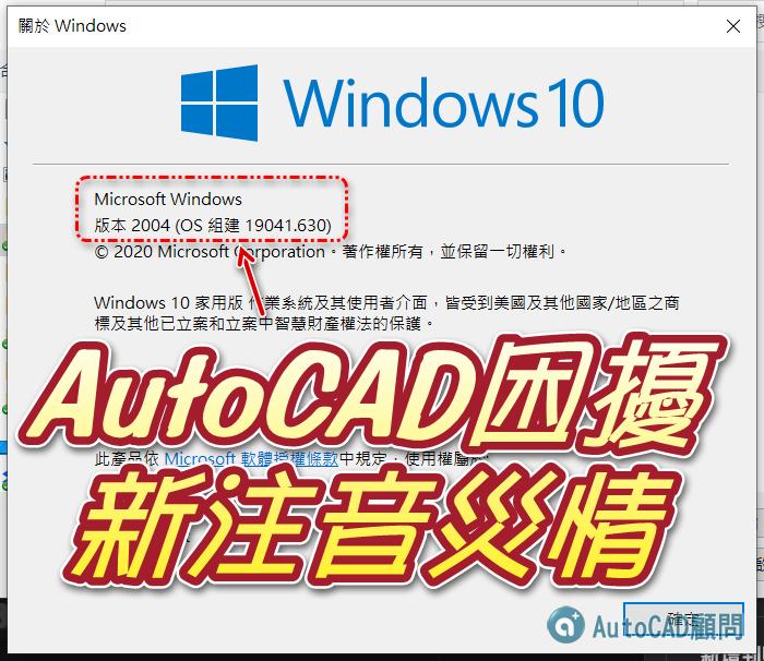 [解決方法]Windows強制更新2004版本AutoCAD災情 2020_196