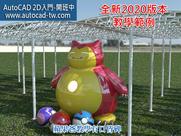 [課程]AutoCAD 2020 2D入門-假日班(108/12/21) 2020_210