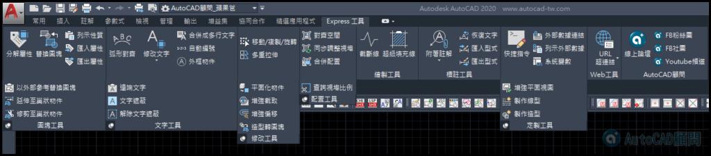 [限時下載]AutoCAD 2020 Express中文化版程式...已結束 - 頁 2 2020ex10