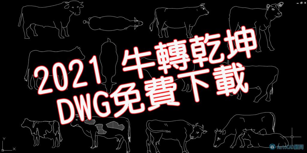 2021牛轉乾坤DWG下載 2021_019