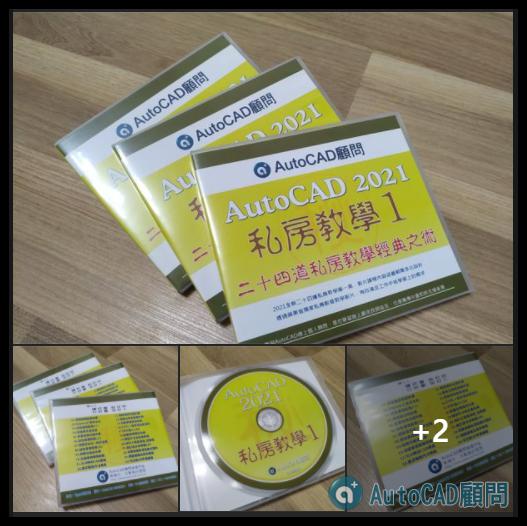 [訂購]AutoCAD 2021 私房教學1_光碟課程/線上課程 2021_036