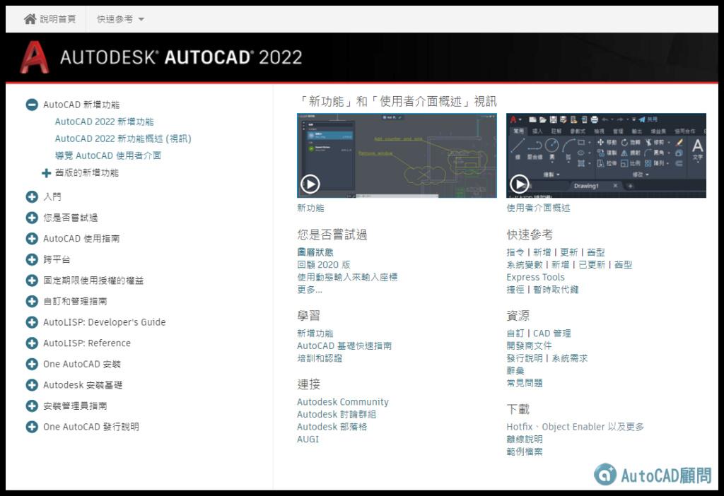 AutoCAD 2022 help 線上說明 2021_037
