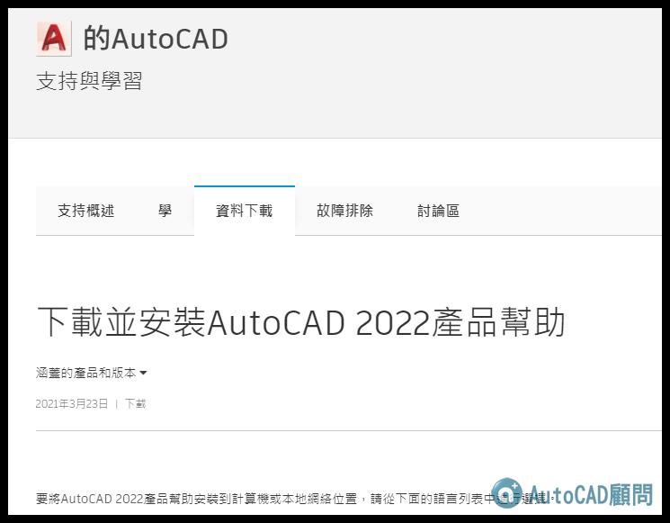 [下載]安裝AutoCAD 2013 ~ 2022 F1 離線說明(本機) 2021_038