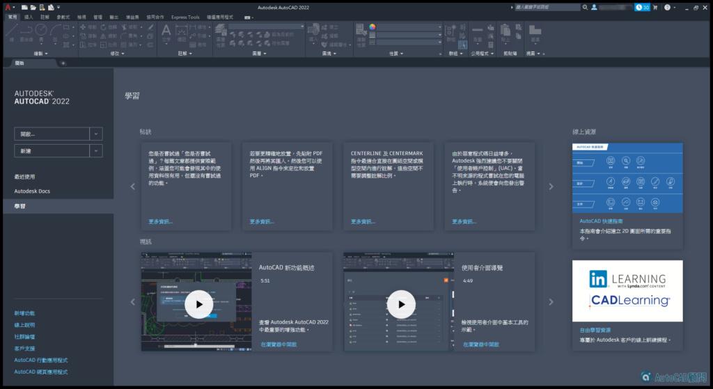 AutoCAD 2022 繁體中文版-安裝/啟用說明 2021_039