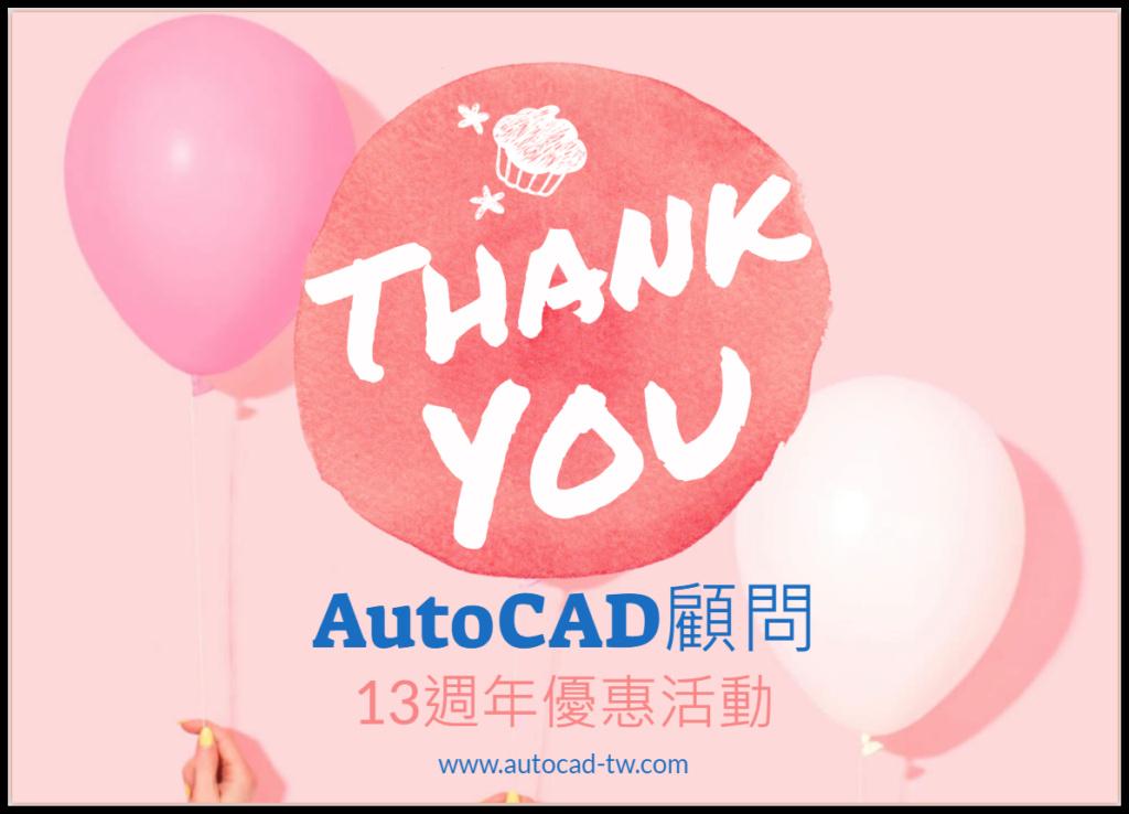 [優惠]慶祝AutoCAD顧問十三週年の謝謝你...已結束 2021_043