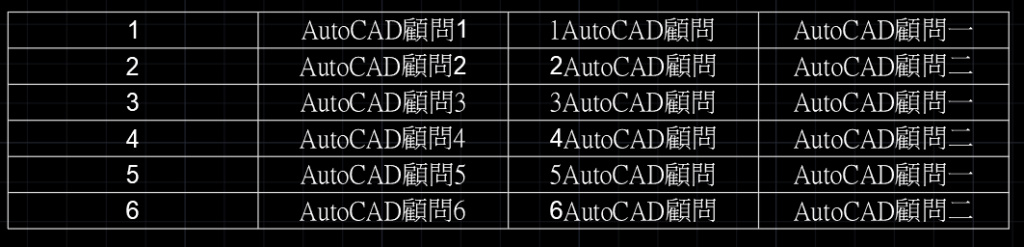 AutoCAD 表格自動遞增 2021_045