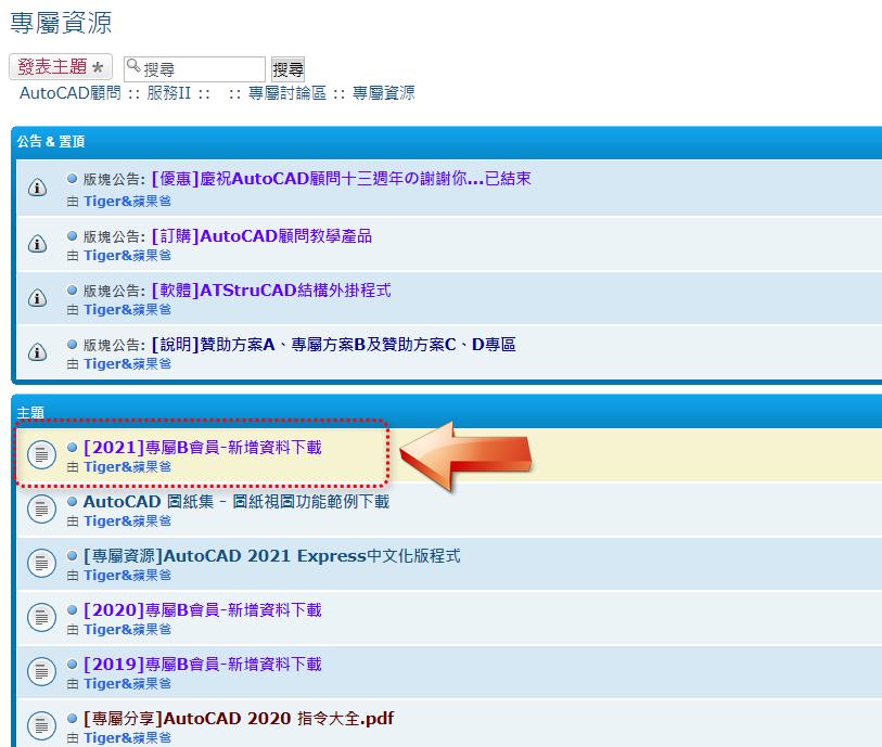 [限時下載]AutoCAD 2021 Express中文化版程式...已結束 - 頁 2 2021_046