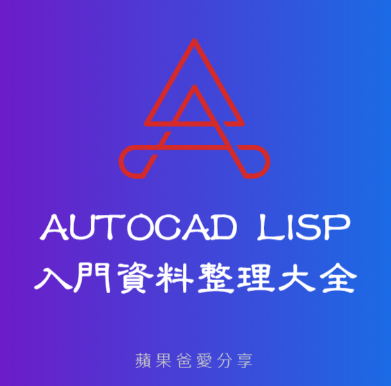 AutoCAD Lisp入門資料整理大全 2021_056