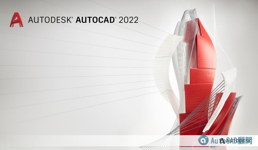AutoCAD顧問 - 歡迎頁 2021_064