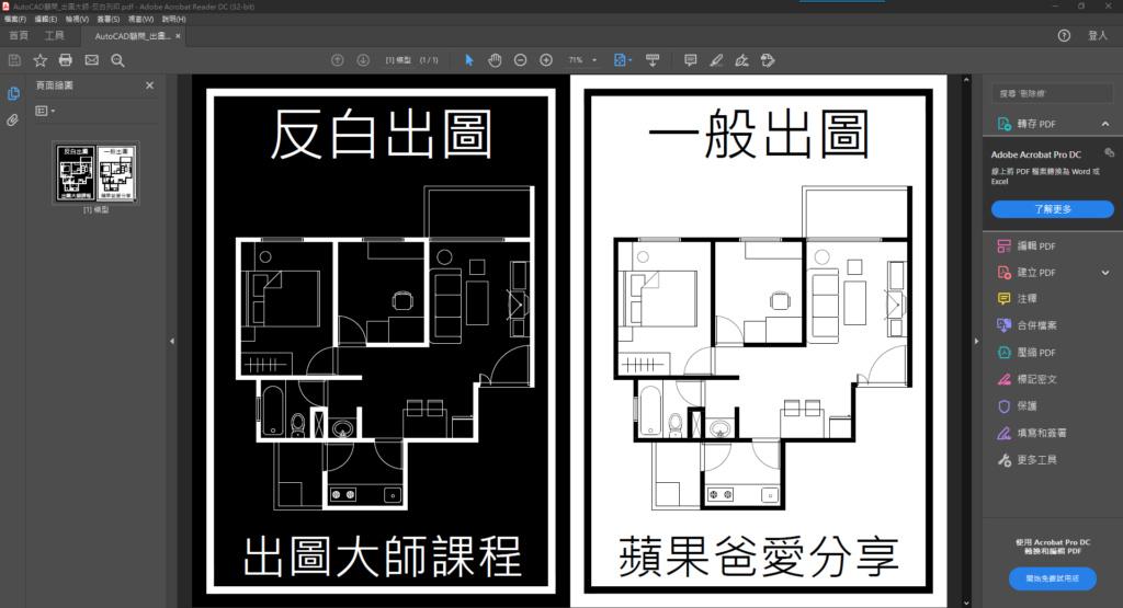 反白列印出圖技巧_出圖大師課程預購即將開始... 2021_079