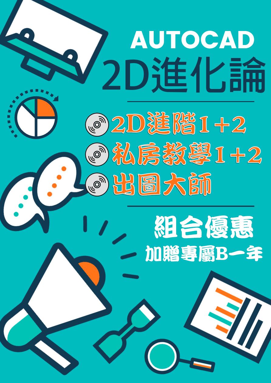 [優惠活動]AutoCAD 2D進化論教學包 2dauo11