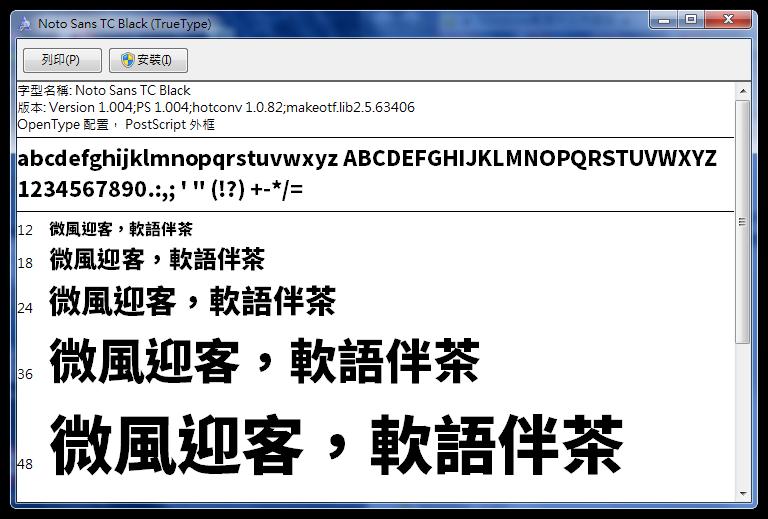 [互助]Windows繁體中文字體檔分享交流~ - 頁 6 342710