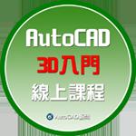 [2019優惠活動]AutoCAD完整入門教學包 3doooo11