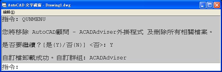 ACADAdviser外掛程式 - 轉移授權步驟 Acadad12
