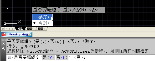 ACADAdviser外掛程式 - 轉移授權步驟 Acadad13
