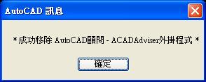 ACADAdviser外掛程式 - 轉移授權步驟 Acadad14