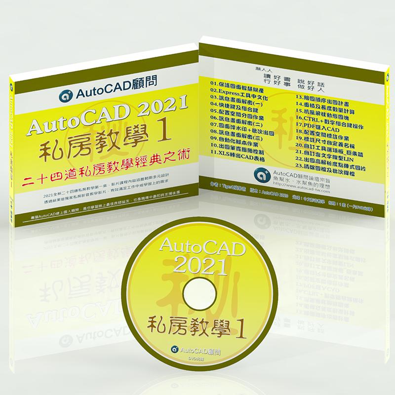 [訂購]AutoCAD 2021 私房教學1_光碟課程/線上課程 Aizy111
