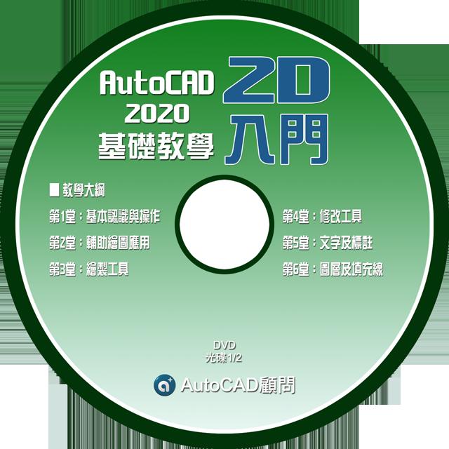 [訂購]AutoCAD 2D入門(2020版本)-函授光碟 Aoe1-610