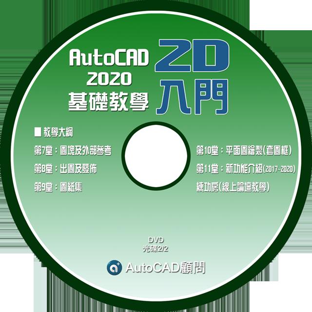 [訂購]AutoCAD 2D入門(2020版本)-函授光碟 Aoe2-610