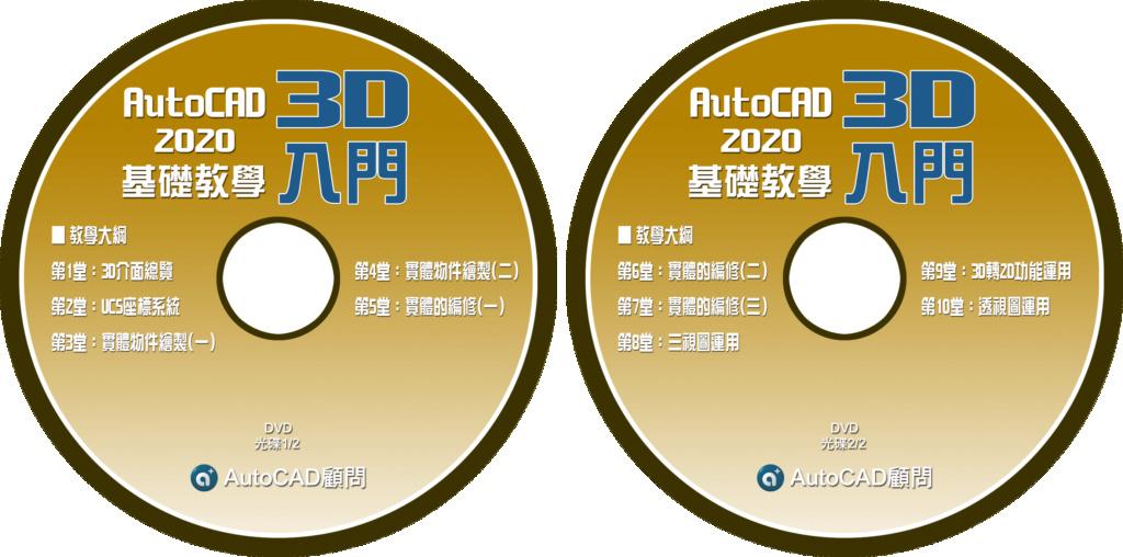 [訂購]AutoCAD 2020 3D入門-函授光碟...全新到貨 Aoe_1210