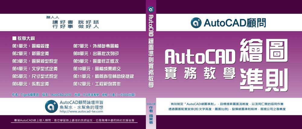 AutoCAD顧問 - 歡迎頁 Aoenue11