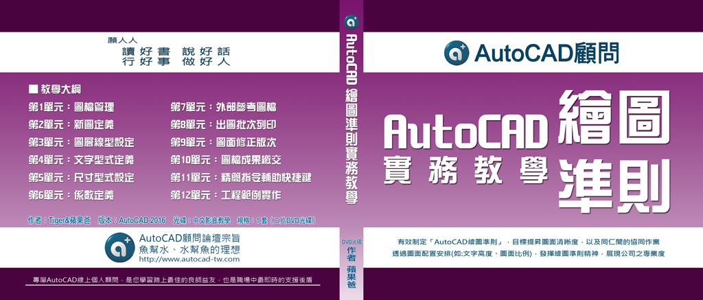 [訂購]AutoCAD繪圖準則函授光碟 Aoenue12