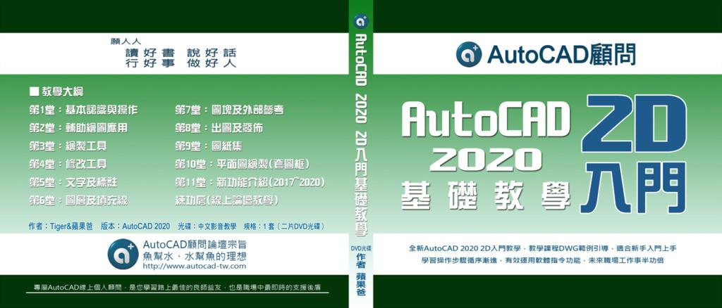 [訂購]AutoCAD 2D入門(2020版本)-函授光碟 Aoenue14
