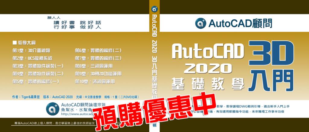 AutoCAD顧問 - 歡迎頁 Aoenue15
