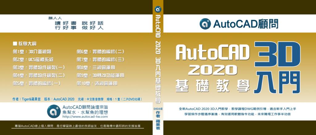 [訂購]AutoCAD 2020 3D入門-函授光碟...全新到貨 Aoenue16