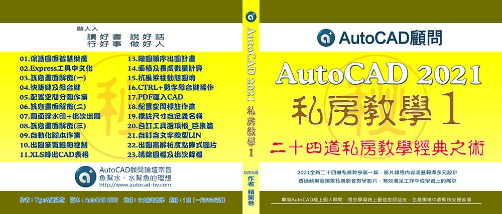 [訂購]AutoCAD 2021 私房教學1_光碟課程/線上課程 Aoenue19
