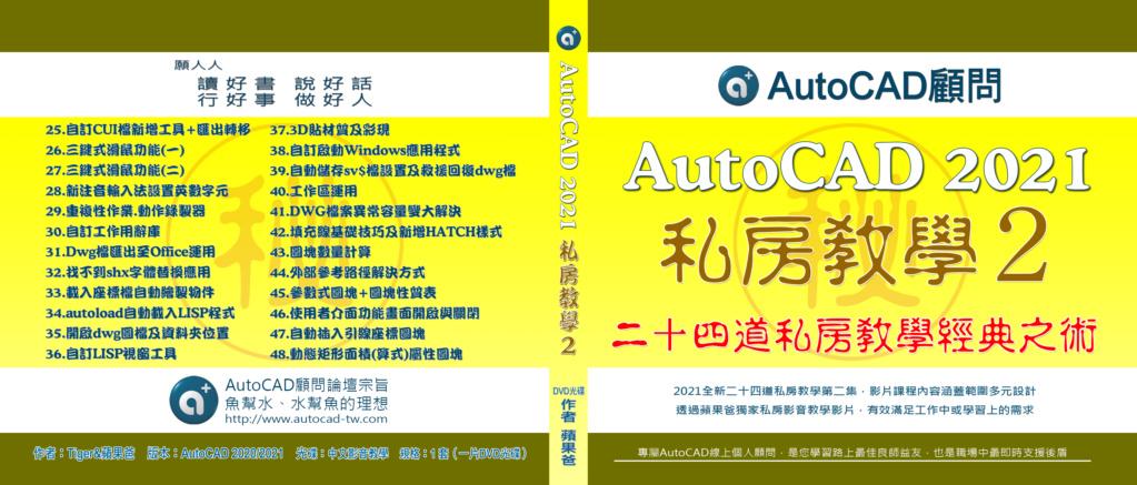 [預購]AutoCAD 2021 私房教學2_光碟課程/線上課程...全新到貨 Aoenue20