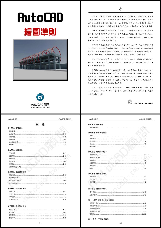 [訂購]AutoCAD繪圖準則函授光碟 Autoca10