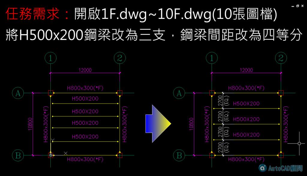 [秘技09]AutoCAD 動作錄製器 Cao10