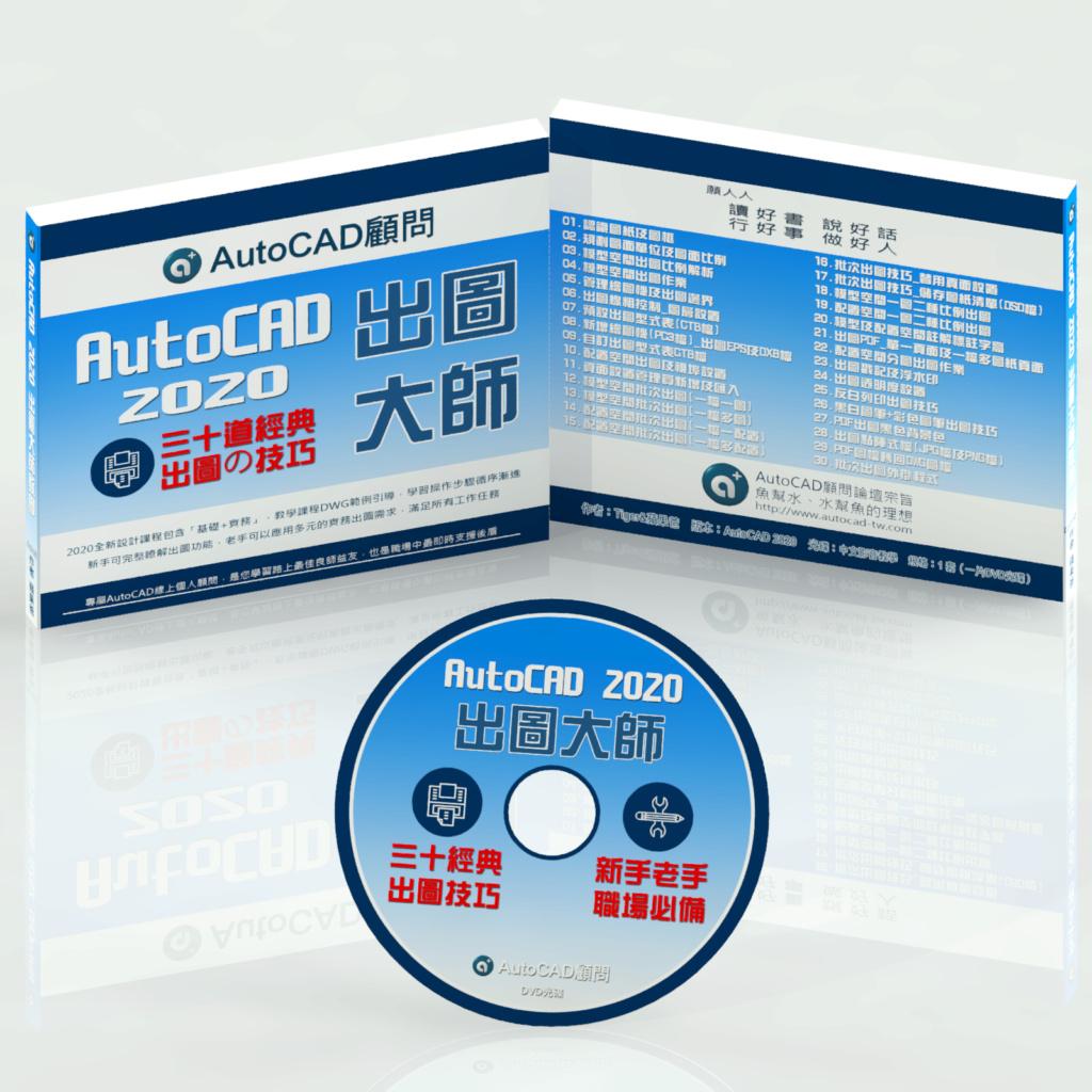[訂購]AutoCAD 2020 出圖大師_光碟課程/線上課程 Io-16010