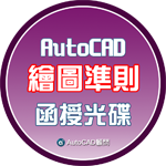 Autodesk DWF Application2010 問題 Oo-2-110