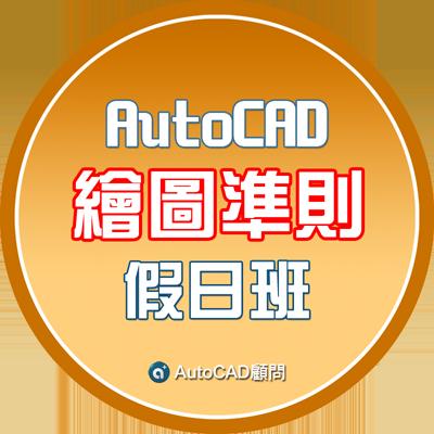 [課程]AutoCAD繪圖準則(108/03/02) Oo40010