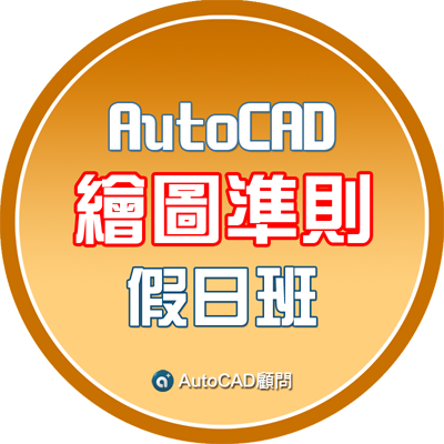 AutoCAD顧問 - 歡迎頁 Oo40010