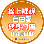 [問題]CAD Mechanical 無法配合 Oooo-110