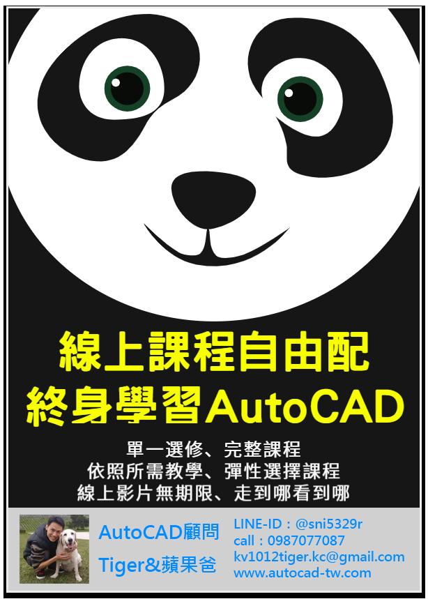 [說明]線上課程自由配、終身學習AutoCAD Ooooos10