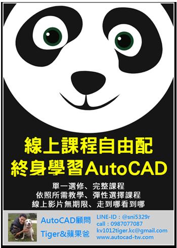 AutoCAD顧問 Ooooos11