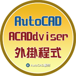 [問題]CAD Mechanical 無法配合 Uos15010