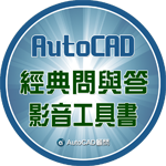 [問題]CAD Mechanical 無法配合 Uos15011
