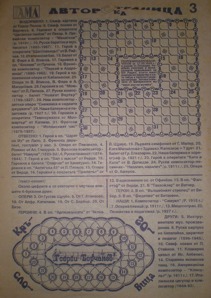 Графики на класически кръстословици Gborch10