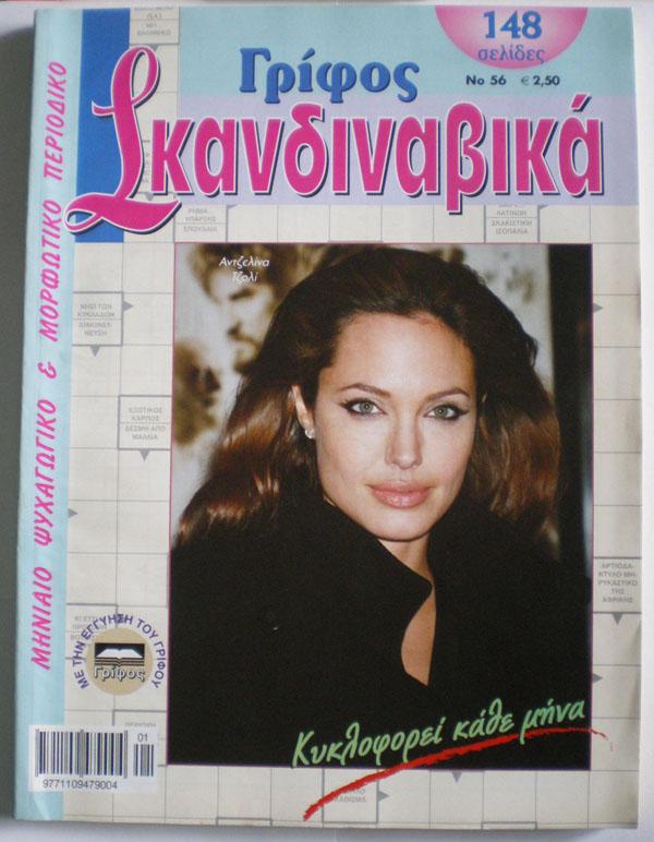 Γρίφος Σκανδιναβικά - гръцко издание Imgp0010