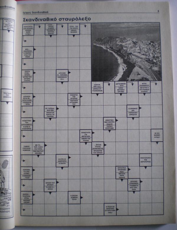 Γρίφος Σκανδιναβικά - гръцко издание Imgp0012