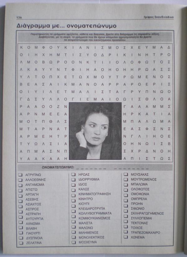 Γρίφος Σκανδιναβικά - гръцко издание Imgp0014